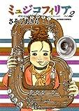 ミュジコフィリア(2) (アクションコミックス)