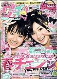 ピチレモン 2009年 04月号 [雑誌]