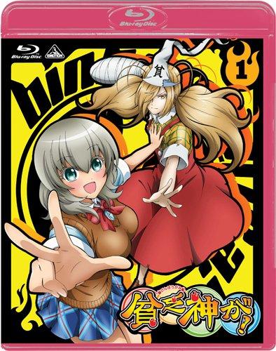 貧乏神が!  1 (初回限定版) [Blu-ray]