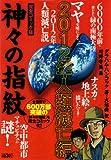 神々の指紋 2012年人類滅亡編 (キングシリーズ 漫画スーパーワイド)