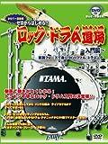 DVDで一目瞭然 ゼロからはじめる! ロック・ドラム道場~入門編~ 実践フレーズで身につくパワフル・ドラミング!