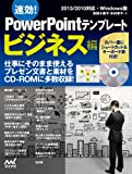 速効!PowerPointテンプレート ビジネス編 2013/2010対応・Windows版