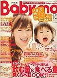 Baby-mo (ベビモ) 2007年 10月号 [雑誌]