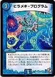 【 デュエルマスターズ 】[ヒラメキ・プログラム] レア dmr05-022《ゴールデン・エイジ》 シングル カード