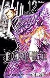 D.Gray-man Vol.12 (12) (ジャンプコミックス)