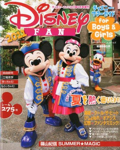 ディズニー・サマーガイド for Boys&Girls 2011年 08月号 [雑誌]