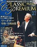 CD付マガジンクラシックプレミアム 2015年 6/9 号 [雑誌]