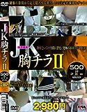 JK胸チラ500分2枚組II      SQES-203 [DVD]