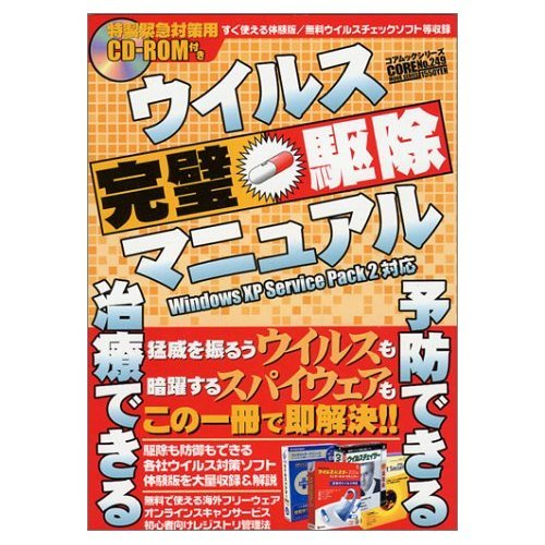 Virus Removal perfect manual (Koamukku) (2004)