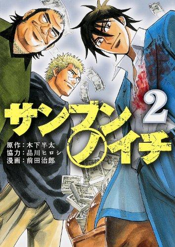 サンブンノイチ 2 (単行本コミックス)