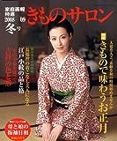 きものサロン 2009年 01月号 [雑誌]