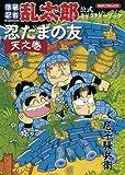 落第忍者乱太郎公式キャラクターブック忍たまの友「天の巻」 改 (あさひコミックス)