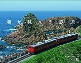 海が見える鉄道 カレンダー 2011