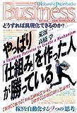 やっぱり「仕組み」を作った人が勝っている (Kobunsha Paperbacks Business (019))