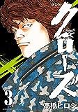 新装版クローズ / 高橋 ヒロシ のシリーズ情報を見る