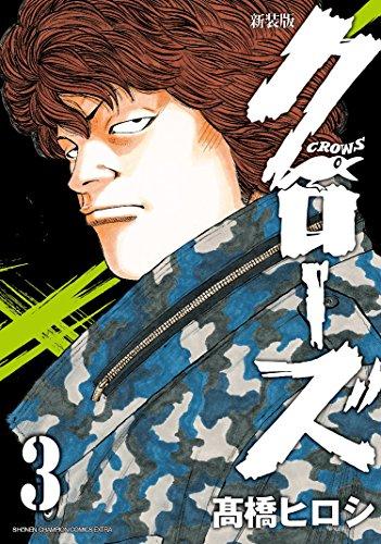 新装版クローズ(3)(少年チャンピオン・コミックス・エクストラ)