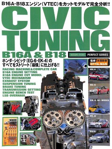 honda-civic-tuning-b16a-and-b18-honda-shibikku-b16a-and-b18-tununge-chuninge-mukku-shirizu-japanese-