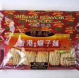 錦華坊 蝦子麺/袋麺【業務用】【えびの玉子入麺】香港ご当地ラーメンスープの素付・インスタントラーメン