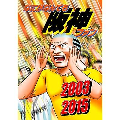 なにがなんでも阪神ファン 2003 2015