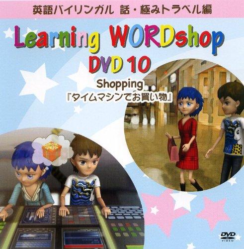 英語教材DVD タイムマシンでお買い物