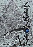 アド・アストラ 5 ─スキピオとハンニバル─ (ヤングジャンプコミックス・ウルトラ)