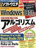 日経ソフトウエア 2015年11月号
