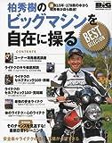 柏秀樹のビッグマシンを自在に操るBEST SELECTION 2010年 06月号 [雑誌]