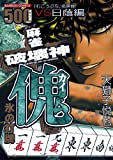麻雀破壊神傀 氷の打牌 (バンブー・コミックス)