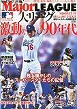 週刊ベースボール別冊 大リーグ激動の90年代 2012年 1/1号 [雑誌]