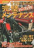 オフロードバイク 完璧メンテナンス (Garrrr books)