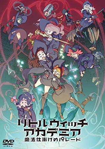 リトルウィッチアカデミア 魔法仕掛けのパレード Blu-ray