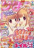 りぼん 2012年 08月号 [雑誌]