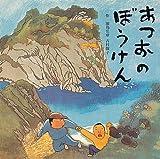 あつおのぼうけん (童心社の絵本 22)