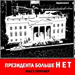 Presidenta bol'she net (Russian Edition) | Olga Toprover