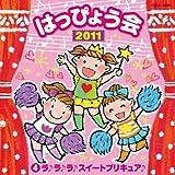 2011 はっぴょう会(4) ラ♪ラ♪ラ♪スイートプリキュア♪