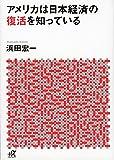アメリカは日本経済の復活を知っている (講談社+α文庫)