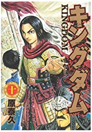 キングダム 10 (10) (ヤングジャンプコミックス)