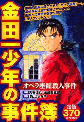 金田一少年の事件簿オペラ座館殺人事件 (プラチナコミックス)
