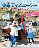 東京ディズニーシー パーフェクトガイドブック 2016 (My Tokyo Disney Resort)