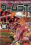 ゲームラボ 2010年 01月号 [雑誌]