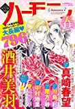 ハーモニィRomance春号 2015年 04 月号 [雑誌]: ハーモニィRomance 増刊
