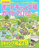 全国版!オートキャンプ場ガイド2012 (学研ムック)