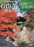 週刊古寺をゆく 27 (石山寺と湖東三山)
