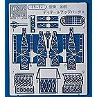 航空母艦・加賀 ディテールパーツA