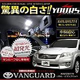 ヴァンガード-VANGUARD- LEDルームランプセット(専用品)【サンルーフなし車】  V-N-F