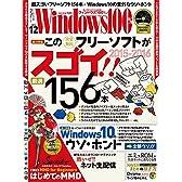 Windows 100% 2015年 12月号 [雑誌]