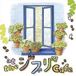 at the ジブリ Café