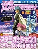 ファミ通 PLAYSTATION + (プレイステーションプラス) 2008年 02月号 [雑誌]
