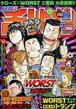 月刊 少年チャンピオン 2013年 07月号 [雑誌]