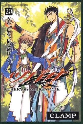 ツバサ 20―RESERVoir CHRoNiCLE (20) (少年マガジンコミックス)CLAMP